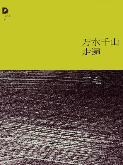 下载《三毛文集06:万水千山走遍》散文集 | 精制精排