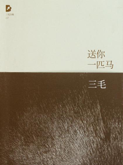 下载《三毛文集07:送你一匹马》散文集 | 精制精排