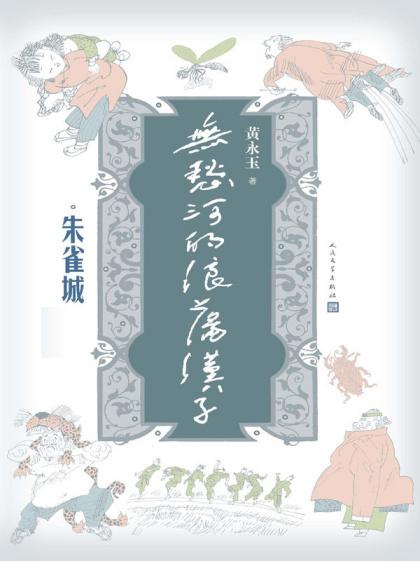 下载《无愁河的浪荡汉子:朱雀城》黄永玉