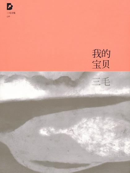 下载《三毛文集09:我的宝贝》散文集 | 精制精排