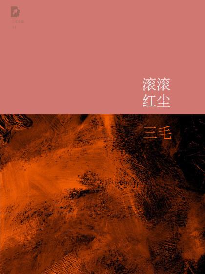 下载《三毛文集10:滚滚红尘》散文集 | 精制精排