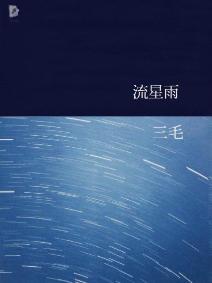 下载《三毛文集11:流星雨》散文集 | 精制精排
