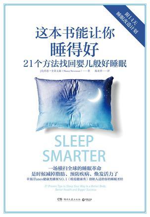 下载《这本书能让你睡得好》21个方法找回婴儿般好睡眠
