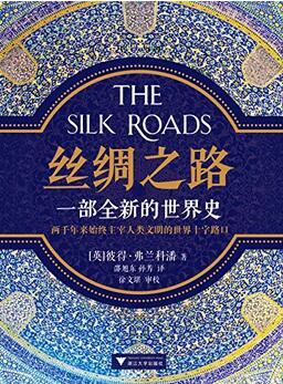 下载《丝绸之路》一部全新的世界史 | 彼得·弗兰科潘
