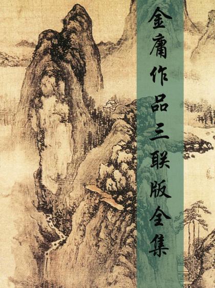 下载《金庸武侠全集》金庸 | 精制多看,三联版 | 曾经的最爱
