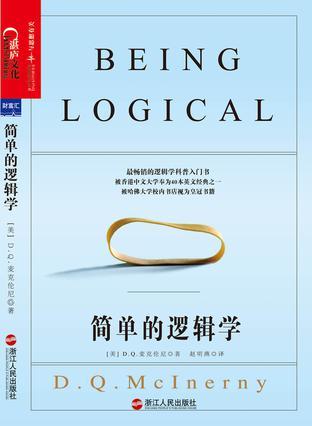 下载《简单的逻辑学》清晰高效地思考