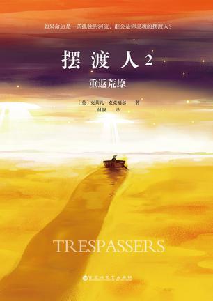 下载《摆渡人2:重返荒原》如果生命可以轮回  | 克莱儿·麦克福尔