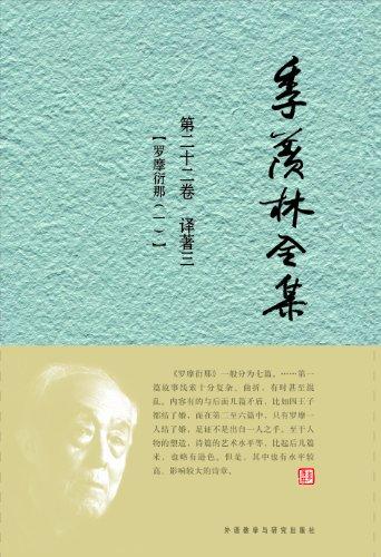 下载《罗摩衍那1-7》季羡林 | 全七册图文版合集