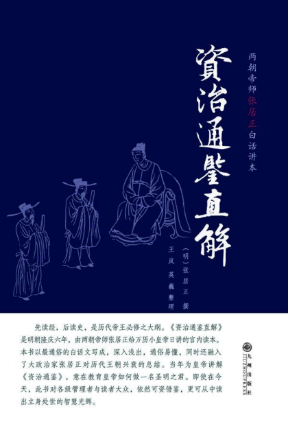 下载《资治通鉴直解》[明]张居正