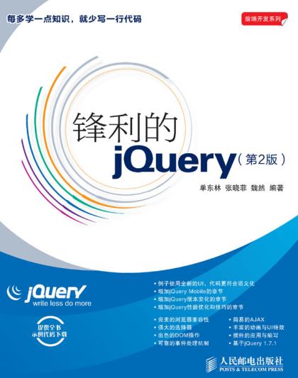 下载《锋利的jQuery(第2版)》前端开发系列 | 单东林 / 张晓菲 / 魏然
