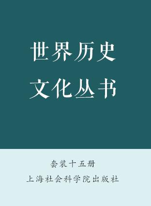 下载《世界历史文化丛书》套装共15册 | 王海利等