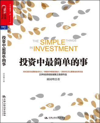 《投资中最简单的事》-从本质出发教你投资中最简单的事
