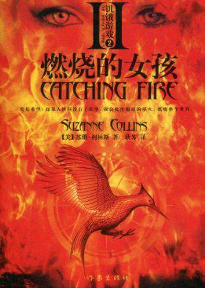 下载《饥饿游戏2:燃烧的女孩》苏珊·柯林斯