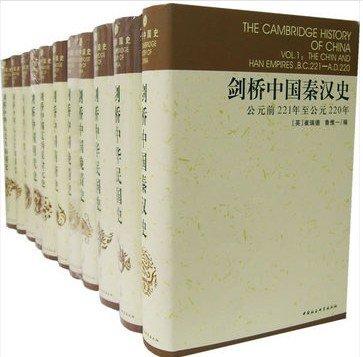 下载《剑桥中国史(全10册)》| 费正清+崔瑞德 | 合集