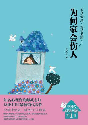 下载《为何家会伤人》带你重新认识家庭 | 武志红