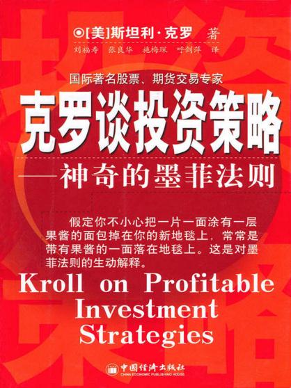 下载《克罗谈投资策略:神奇的墨菲法则》[美]斯坦利・克罗