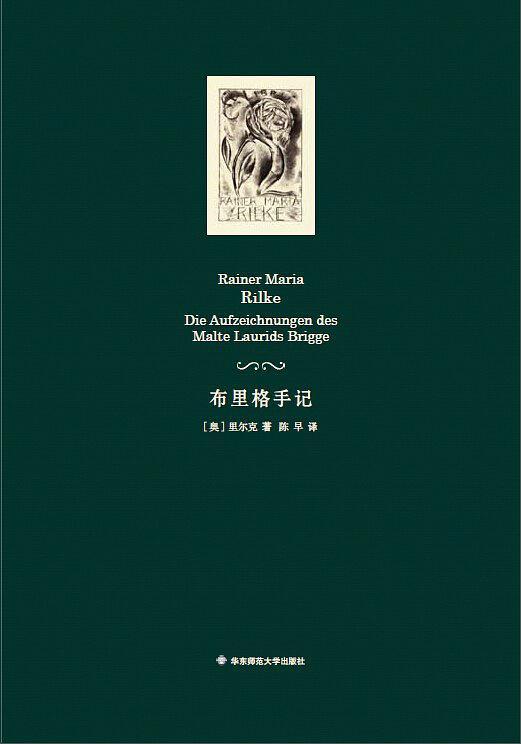 下载《布里格手记》[奥地利] 莱内·马利亚·里尔克