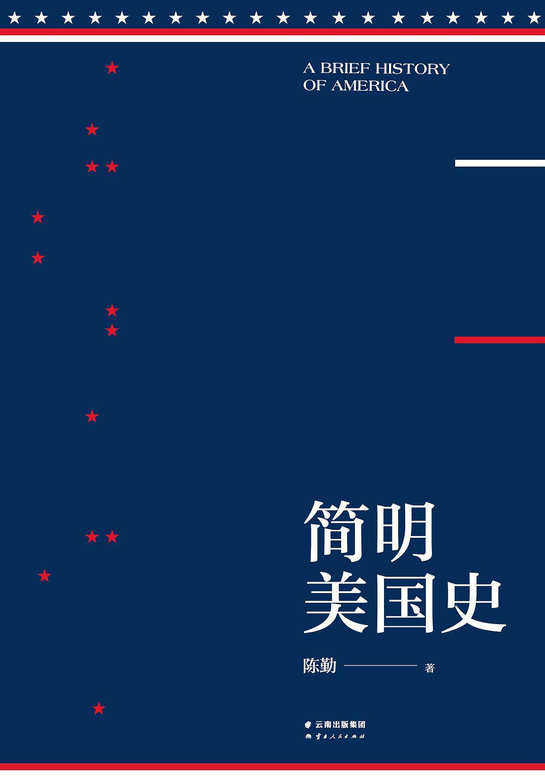 下载《简明美国史》陈勤 | 通俗流畅,有趣好玩