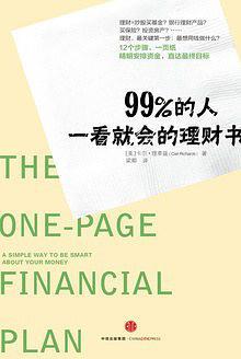 下载《99%的人一看就会的理财书》[美]理查兹(作者)
