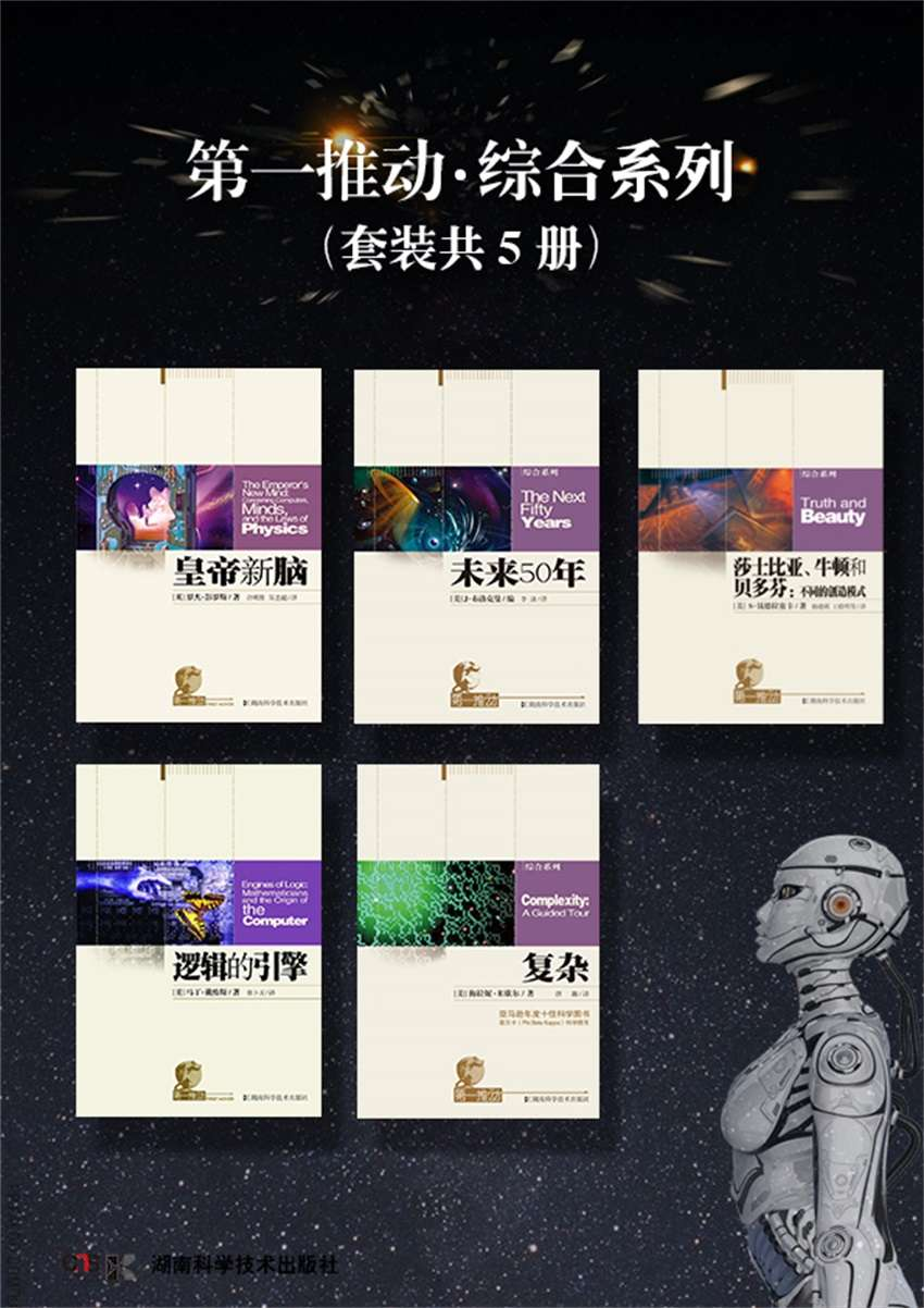 第一推动丛书·综合系列(皇帝新脑+未来50年+逻辑的引擎+复杂+莎士比亚、牛顿和贝多芬,共5册)