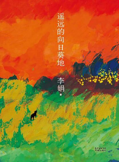 《遥远的向日葵地(精制多看版)》李娟