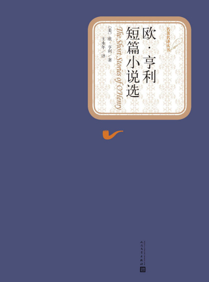 《欧·亨利短篇小说选(精制多看版)》[美]欧·亨利
