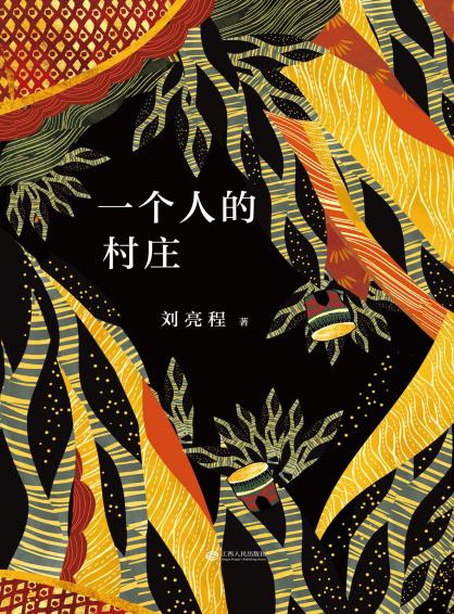 《一个人的村庄(精制多看版)》刘亮程