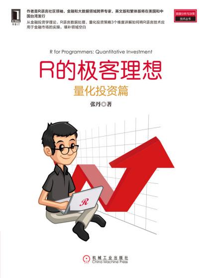 《R的极客理想:量化投资篇》张丹
