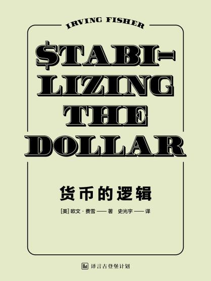 《货币的逻辑》[美]欧文·费雪
