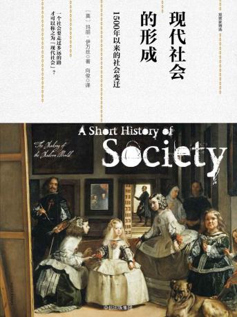 《现代社会的形成:1500年以来的社会变迁》[英]玛丽·伊万丝