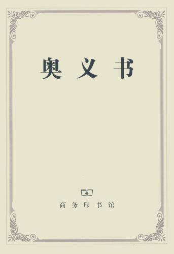 《奥义书(Upaniṣad)》黄宝生(译者)