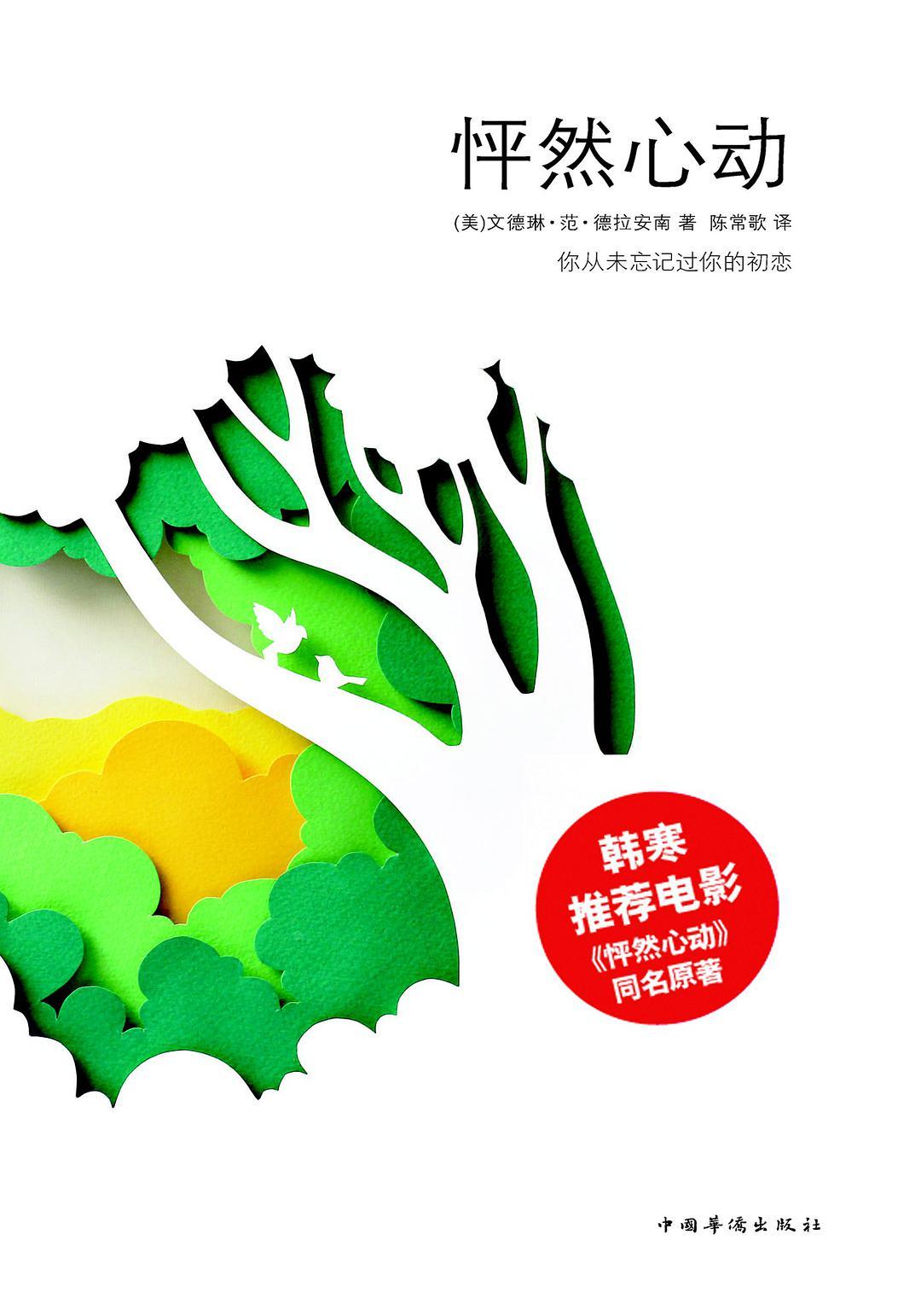 《怦然心动(英文版)》[美]文德琳·范·德拉安南