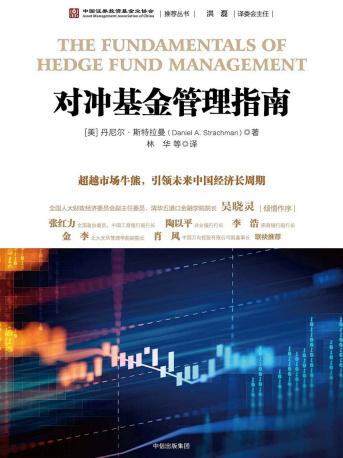 《对冲基金管理指南》[美]丹尼尔·斯特拉曼(Daniel A. Strachman)