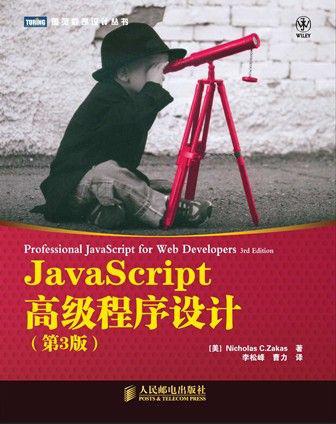 《JavaScript高 级程序设计(第3版)》 泽卡斯 (Zakas. Nicholas C.) (作者), 李松峰 (译者), 曹力 (译者)