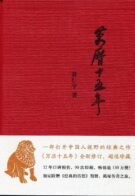 万历十五年(1587,A Year of No Significance:The Ming Dynasty in Decline