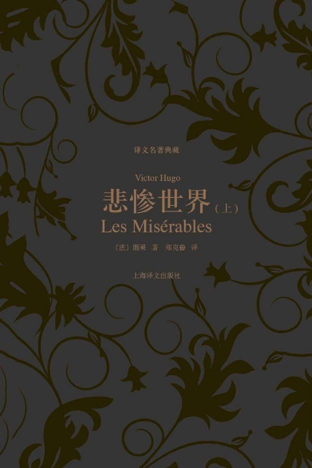 悲惨世界(Les Misérables)
