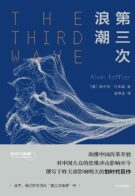 第三次浪潮 (The Third Wave)