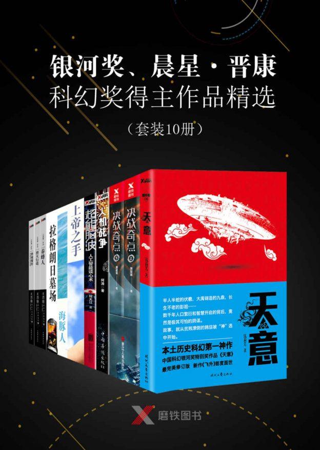 银河奖、晨星·晋康科幻奖得主作品精选(套装10册)
