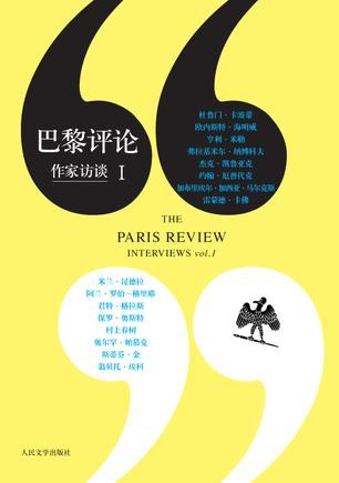 巴黎评论·作家访谈1(The Paris Review Interviews Vol.1)