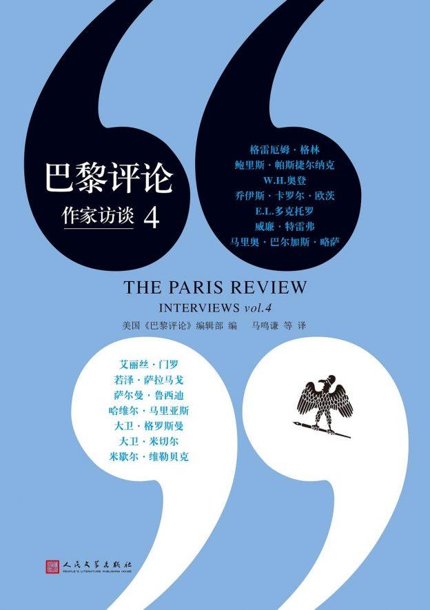 巴黎评论·作家访谈4(The Paris Review: Interviews vol. 4)