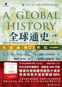 全球通史:从史前到21世纪(A Global History: From Prehistory to the 21st Century)