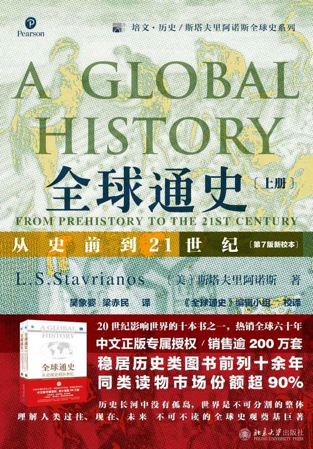 全球通史:从史前到21世纪(A Global History: From Prehistory to the 21st Century)