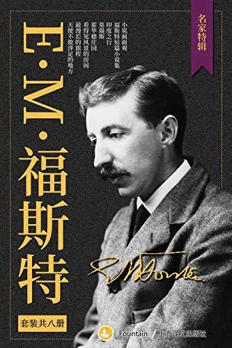 E.M.福斯特文集