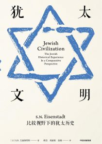 犹太文明:比较视野下的犹太历史(Jewish Civilization: The Jewish Historical Experience in a Comparative Perspective)