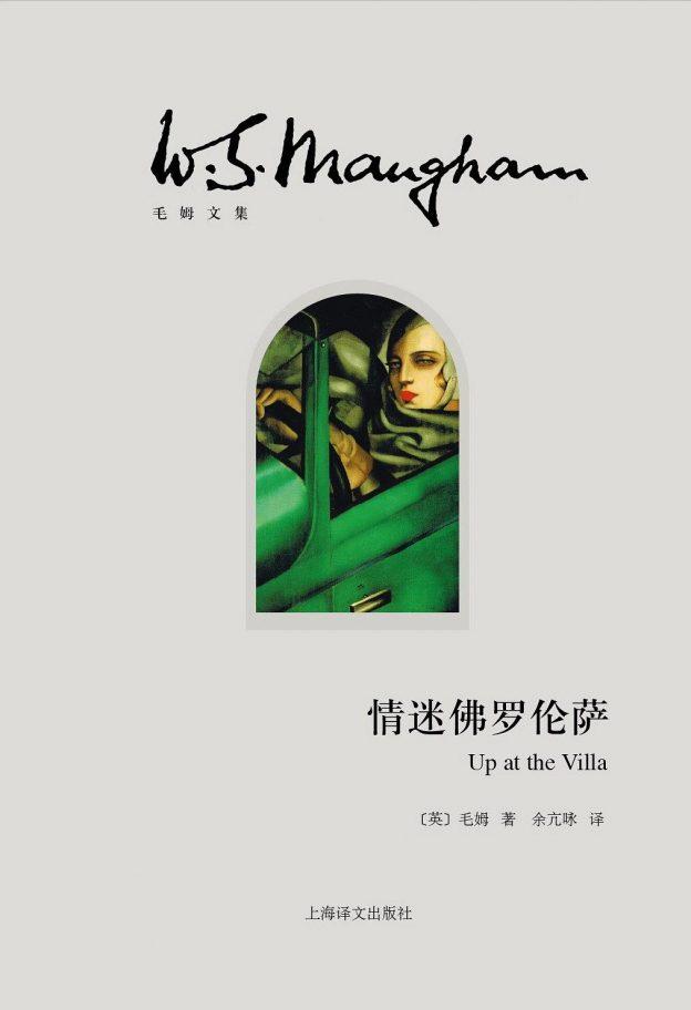 毛姆-情迷佛罗伦萨(Up at the Villa)