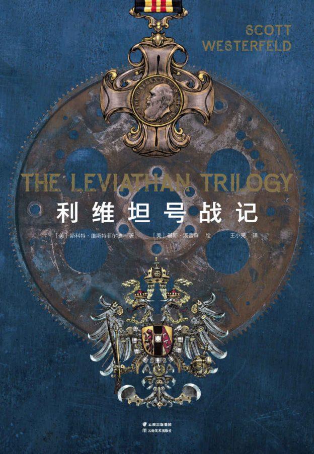 利维坦号战记(全4册)
