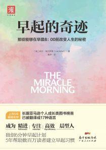 早起的奇迹(The Miracle Morning)