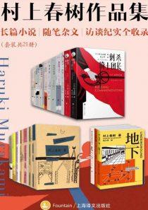 村上春树作品集:长篇小说、随笔杂文、访谈纪实全收录(套装共21册)