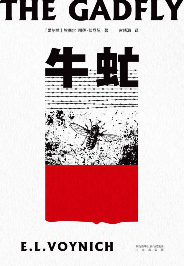 牛虻:残酷而热烈的信念之书