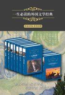 一生必读的外国文学经典(套装35册)